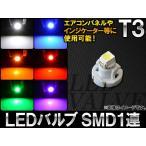 AP LEDバルブ T3 SMD 1連 選べる6カラー AP-LED-T3-1SMD
