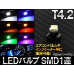 AP LEDバルブ T4.2 SMD 1連 6000K 12V 選べる6カラー AP-LED-T4.2-1SMD