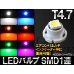 AP LEDバルブ T4.7 SMD 1連 選べる6カラー AP-LED-T4.7-1SMD
