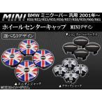 AP ホイールセンターキャップ ミニ/MINIクーパー汎用 選べる3デザイン AP-SLWC 入数:1セット(4個)