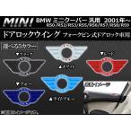 AP ドアロックウイング ABS ミニ/MINIクーパー汎用 フォークピン式ドアロック車用 選べる5カラー AP-SL-MIDPR 入数:1セット(2個)