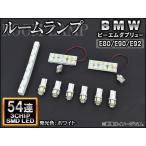 AP LEDルームランプ ホワイト SMD 54連 AP-TN-8020 入数:1セット(8個) BMW E80/E90/E92