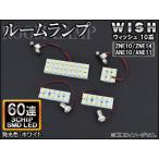 AP LEDルームランプ ホワイト SMD 60連 AP-TN-8027-60W 入数:1セット(4個) トヨタ ウィッシュ 10系 2003年01月〜2009年03月