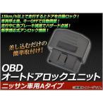 AP OBD オートドアロックユニット ニッサン車用Aタイプ AP-OBD-N-628A