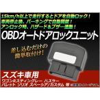 AP OBD オートドアロックユニット スズキ車用 AP-OBDDL-S01