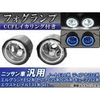 AP フォグランプ ニッサン車汎用 CCFLイカリング付き 選べる2カラー AP-FOGCCFL-N 入数:1セット(左右)