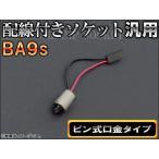 AP 配線付きソケット BA9s ピン式口金タイプ AP-AD-BA9S
