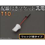 AP 配線付きソケット T10 ウェッジ球タイプ AP-AD-T10