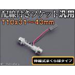 AP 配線付きソケット T10×31〜43mm 伸縮式まくら球タイプ AP-AD-T10X31-43