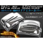 AP ドアミラーカバー メッキ LEDウインカー機能付き アローデザイン AP-MRC-JIM-26 入数:1セット(左右) スズキ エブリイ DA64V,DA64W ワゴン,バン,JOIN
