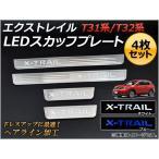 AP LEDスカッフプレート ヘアライン加工 ニッサン エクストレイル T31系/T32系 2013年12月〜 選べる2カラー AP-TB46 入数:1セット(4枚)
