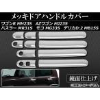 AP メッキドアハンドルカバー ABS樹脂 AP-TN-MK028 入数:1セット(10個) ニッサン モコ MG33S 2011年〜