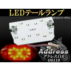 2輪 AP LEDテールランプ 16連 AP-MT-A110R スズキ アドレス110 UG110 1998年〜