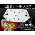 2輪 AP LEDテールランプ 16連+3連 AP-MT-JZRR ヤマハ ジョグZ/ジョグZR YG50(3YJ/3YK)