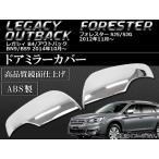 AP ドアミラーカバー ABS製 AP-SINA-LEGACY004 入数:1セット(左右) スバル レガシィ B4/アウトバック BN9/BS9 2014年10月〜