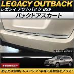 AP バックドアスカート ABS製 AP-SINA-LEGACY016 スバル レガシィ アウトバック BS9 2014年10月〜