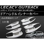 AP ドアハンドルインナーカバー ABS製 AP-SINA-LEGACY017 入数:1セット(8個) スバル レガシィ アウトバック BS9 2014年10月〜