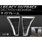 AP サイドフレーム ABS製 AP-SINA-LEGACY019 入数:1セット(2個) スバル レガシィ アウトバック BS9 2014年10月〜