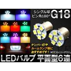 AP LEDバルブ G18 シングル球 ピン角180° 平面型 SMD 6連 12V 選べる8カラー AP-G18-FLT6-S 入数:2個