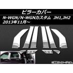 AP ピラーカバー ステンレス AP-EX410 入数:1セット(10個) ホンダ N-WGN/N-WGNカスタム JH1,JH2 2013年11月〜