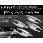 AP ドアハンドルインナーカバー ABS製 鏡面仕上げ APSINA-NX200-14 入数:1セット(4個) レクサス NX200t/NX300h AYZ10,AYZ15,AGZ10,AGZ15 2014年07月〜