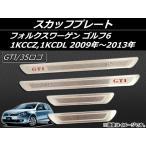 AP スカッフプレート ステンレス GTI/35 AP-VWSP-008 入数:1セット(4個) フォルクスワーゲン ゴルフ6 1KCCZ,1KCDL GTI 2009年〜2013年