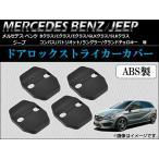 AP ドアロックストライカーカバー ABS製 メルセデスベンツ/ジープ AP-BZ01 入数:1セット(4個)