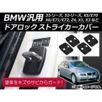 AP ドアロックストライカーカバー ABS樹脂 BMW汎用 AP-BM01 入数:1セット(4個)