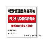 ユニット/UNIT 廃棄物標識 特別管理産業廃棄物 PCB汚染物保管場所 品番:822-94