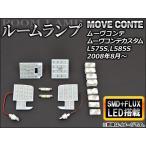 AP LEDルームランプ ホワイト SMD+FLUX81連 AP-HL07D0501 入数:1セット(6個) ダイハツ ムーヴコンテ/ムーヴコンテカスタム L575S,L585S 2008年08月〜
