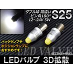 AP LEDバルブ ホワイト 3D拡散 S25 ダブル球 段違い 12〜24V 5W AP-HPS25-3D-5W-1W 入数:2個