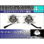 AP LEDフォグランプ フォード/ルノー/スズキ等 4インチ AP-HL2616 入数:1セット(左右)