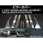 AP ピラーカバー ステンレス AP-S7-LEXNX200 入数:1セット(8個) レクサス NX200t/NX300h AGZ10,AGZ15,AYZ10,AYZ15 2014年07月〜