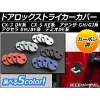 AP ドアロックストライカーカバー カーボン調 ABS樹脂 マツダ アクセラ,アテンザ,CX-3,CX-5,デミオ 選べる5カラー AP-HN09H02 入数:1セット(4個)