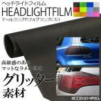 AP ヘッドライトフィルム グリッタータイプ 30×100cm 選べる12カラー AP-FILM-ME30