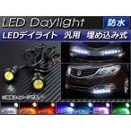AP LEDデイライト 汎用 埋め込み式 防水 選べる7カラー AP-LED-DL-WTP 入数:1セット(2個)