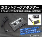 AP カセットテープアダプター AP-TAPE-ADP