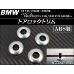 AP ドアロックトリム ABS製 AP-BMW-DLT 入数:1セット(4個) BMW E90/F30/F31 320i,328i,335i 2005年〜