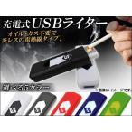 AP USBライター アダプタ一体型 選べる5カラー AP-USBLIGHTER