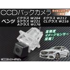 AP CCDバックカメラ ライセンスランプ一体型 AP-BC-BZ02 メルセデス・ベンツ Sクラス W221 2005年10月〜2013年10月