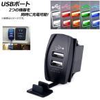 AP USBポート 2ポート ブルー トヨタ/ニッサン用 AP-USB2P-TYNS-BL