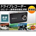 ショッピングドライブレコーダー AP ドライブレコーダー 衝撃感知搭載 多機能 AP-DRVREC-00