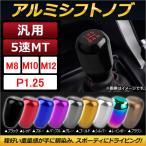 AP シフトノブ 5速MT車用 汎用 選べる7カラー 選べる2サイズ AP-MTSN