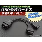 AP OBD分岐ハーネス 16ピン 汎用 AP-OBD2PORT-16P