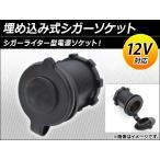 AP 埋め込み式シガーソケット 12V/24V AP-CIGAR-12V