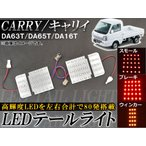 AP LEDテールライト AP-R-DA16TZ 入数:1セット(左右) スズキ キャリイ DA63T/DA65T/DA16T 2002年05月〜