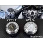 2輪 AP 時計 7/8〜1インチハンドル 汎用 防水 選べる2カラー AP-BPCL