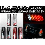 AP LEDテールランプ フルファイバー ニッサン NV350キャラバン E26系 2012年〜 選べる3カラー AP-TL-NV350 入数:1セット(左右)