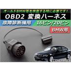 AP OBD2 故障診断機用 変換ハーネス 16ピン/20ピン BMW用 AP-OBDH-BMW20
