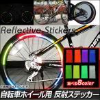 AP 自転車ホイール用 反射ステッカー 選べる6カラー AP-REFSTICKER